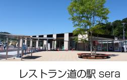 レストラン道の駅sera