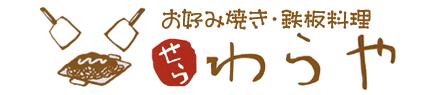 waraya_top_logo
