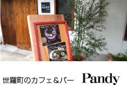カフェ&バー Pandy